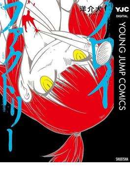 ノロイファクトリー(ヤングジャンプコミックスDIGITAL)