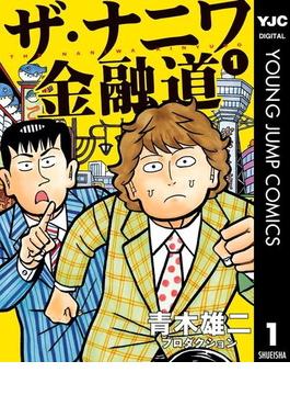 ザ・ナニワ金融道(ヤングジャンプコミックスDIGITAL)