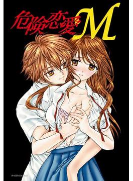 危険恋愛M