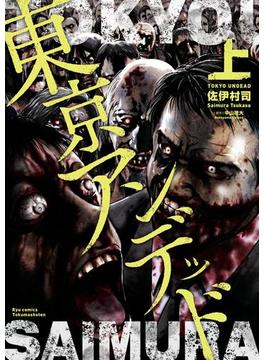 東京アンデッド(RYU COMICS)