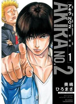 アキラNo.2 新装版(RYU COMICS)