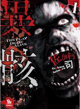 異骸-THE PLAY DEAD/ALIVE-(RYU COMICS)