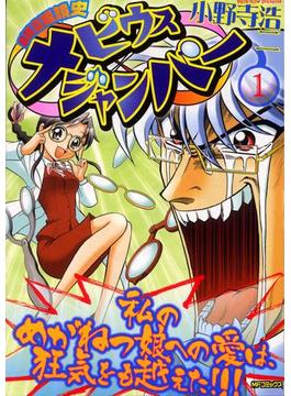 超時空眼鏡史 メビウスジャンパー(MFコミックス フラッパーシリーズ)