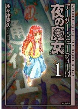 アーサー・ピューティーは夜の魔女(MFコミックス フラッパーシリーズ)