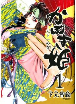 かぶき姫(MFコミックス フラッパーシリーズ)