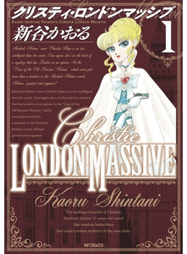 クリスティ・ロンドンマッシブ(MFコミックス フラッパーシリーズ)
