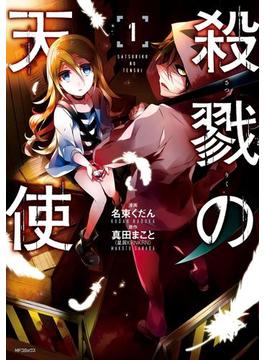 殺戮の天使(MFコミックス ジーンシリーズ)