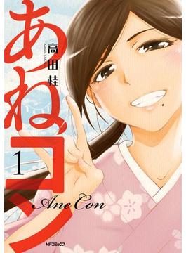 あねコン(MFコミックス フラッパーシリーズ)