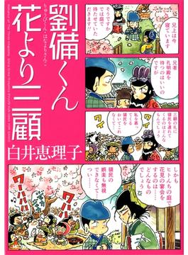 劉備くん 花より三顧(MFコミックス フラッパーシリーズ)