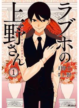 ラブホの上野さん(MFコミックス フラッパーシリーズ)