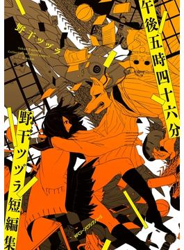 午後五時四十六分 野干ツヅラ短編集(MFC ジーンピクシブシリーズ)