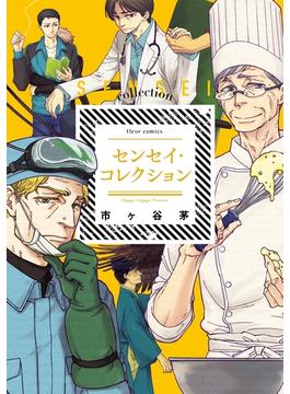 センセイ・コレクション(フルールコミックス)