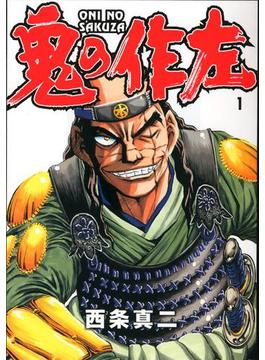 鬼の作左(MFコミックス フラッパーシリーズ)