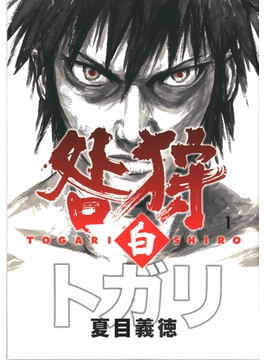 咎狩(MFコミックス フラッパーシリーズ)