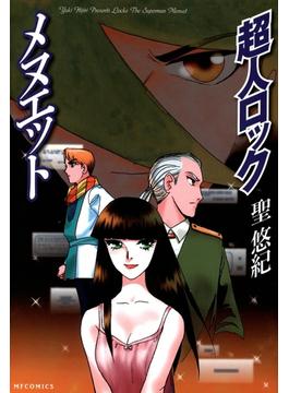 超人ロック メヌエット(MFコミックス フラッパーシリーズ)