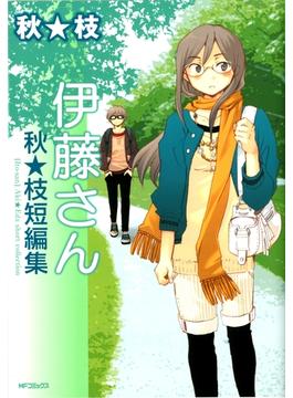 秋★枝短編集(MFコミックス フラッパーシリーズ)