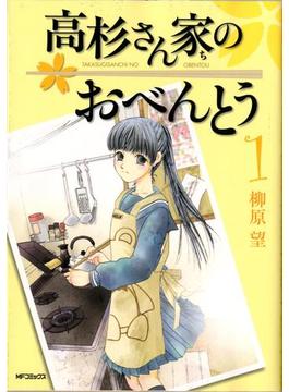 高杉さん家のおべんとう(MFコミックス フラッパーシリーズ)
