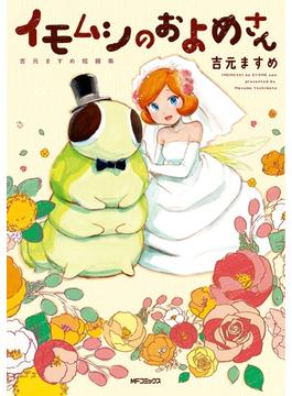 イモムシのおよめさん(MFコミックス フラッパーシリーズ)