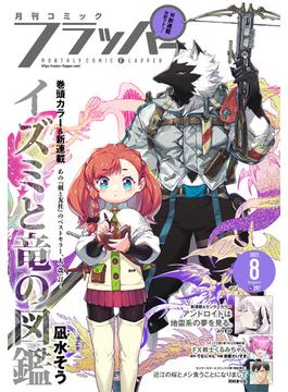 【電子版】月刊コミックフラッパー(MFコミックス フラッパーシリーズ)