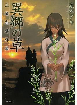 異郷の草 三国志連作集(MFコミックス フラッパーシリーズ)