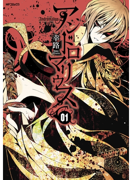 アンドロマリウス(MFコミックス ジーンシリーズ)