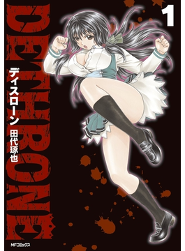 ディスローン(MFコミックス フラッパーシリーズ)