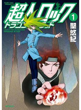 超人ロック ドラゴンズブラッド(MFコミックス フラッパーシリーズ)