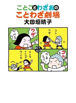 ことことわざおのことわざ劇場(ダ・ヴィンチブックス)