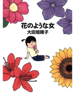 花のような女(文庫ダ・ヴィンチ)