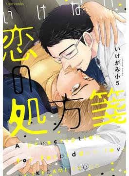 いけない恋の処方箋(フルールコミックス)