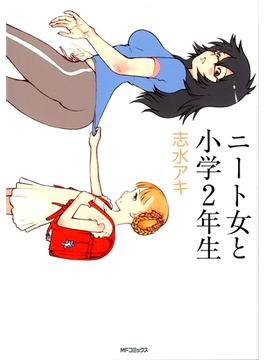 ニート女と小学2年生(MFコミックス フラッパーシリーズ)