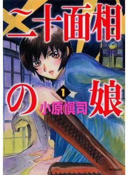 二十面相の娘(MFコミックス フラッパーシリーズ)