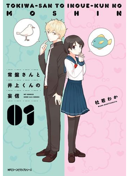 常盤さんと井上くんの妄信(MFC ジーンピクシブシリーズ)