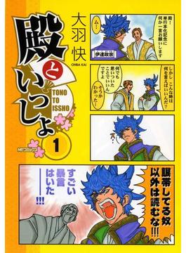 殿といっしょ(MFコミックス フラッパーシリーズ)