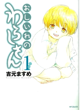おしいれのわらしさん(MFコミックス フラッパーシリーズ)
