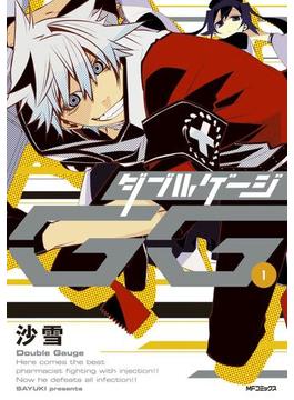 ダブルゲージ(MFコミックス ジーンシリーズ)