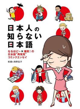 日本人の知らない日本語(コミックエッセイ)