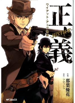 正義-JUSTICE-(MFコミックス フラッパーシリーズ)