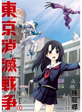 東京消滅戦争(MFコミックス フラッパーシリーズ)