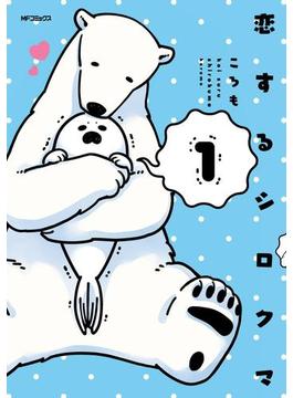 恋するシロクマ(MFコミックス ジーンシリーズ)