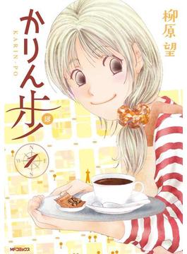 かりん歩(MFコミックス フラッパーシリーズ)