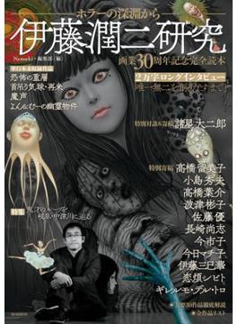 伊藤潤二研究 ホラーの深淵から(眠れぬ夜の奇妙な話コミックス)