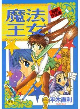 魔法王女(ホットミルクコミックス)