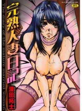 完熟人妻日記(ホットミルクコミックス)