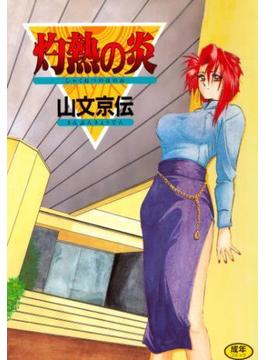灼熱の炎(ホットミルクコミックス)