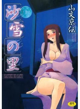 沙雪の里(ホットミルクコミックス)