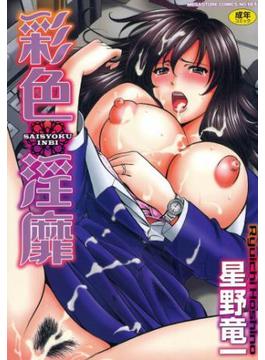 彩色淫靡(メガストアコミックス)
