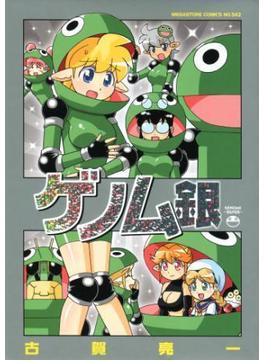 ゲノム 銀(メガストアコミックス)