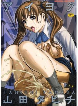 アイヨク(メガストアコミックス)