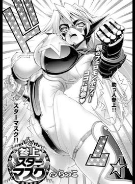 参上!スターマスク(COMIC E×E)